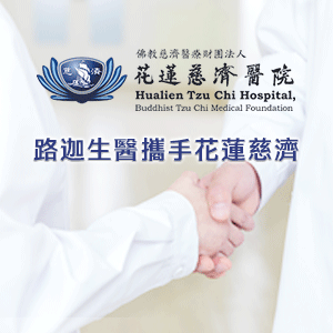 路迦生醫與花蓮慈濟合作免疫細胞治療